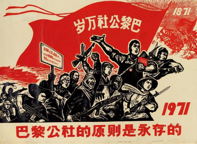 Chinese CAFA Poster of 1971
